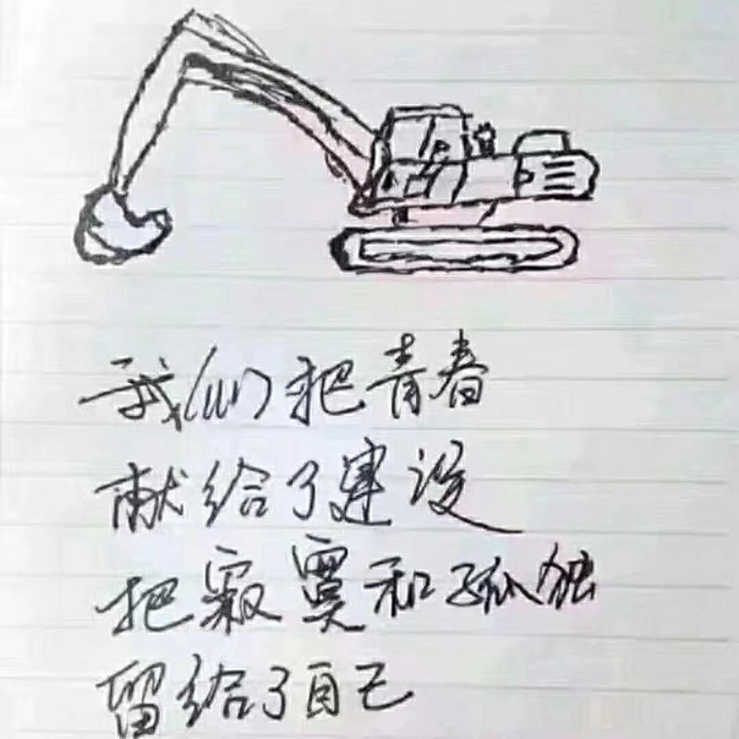 【我要粉丝】哥开的不是挖掘机,是寂寞。