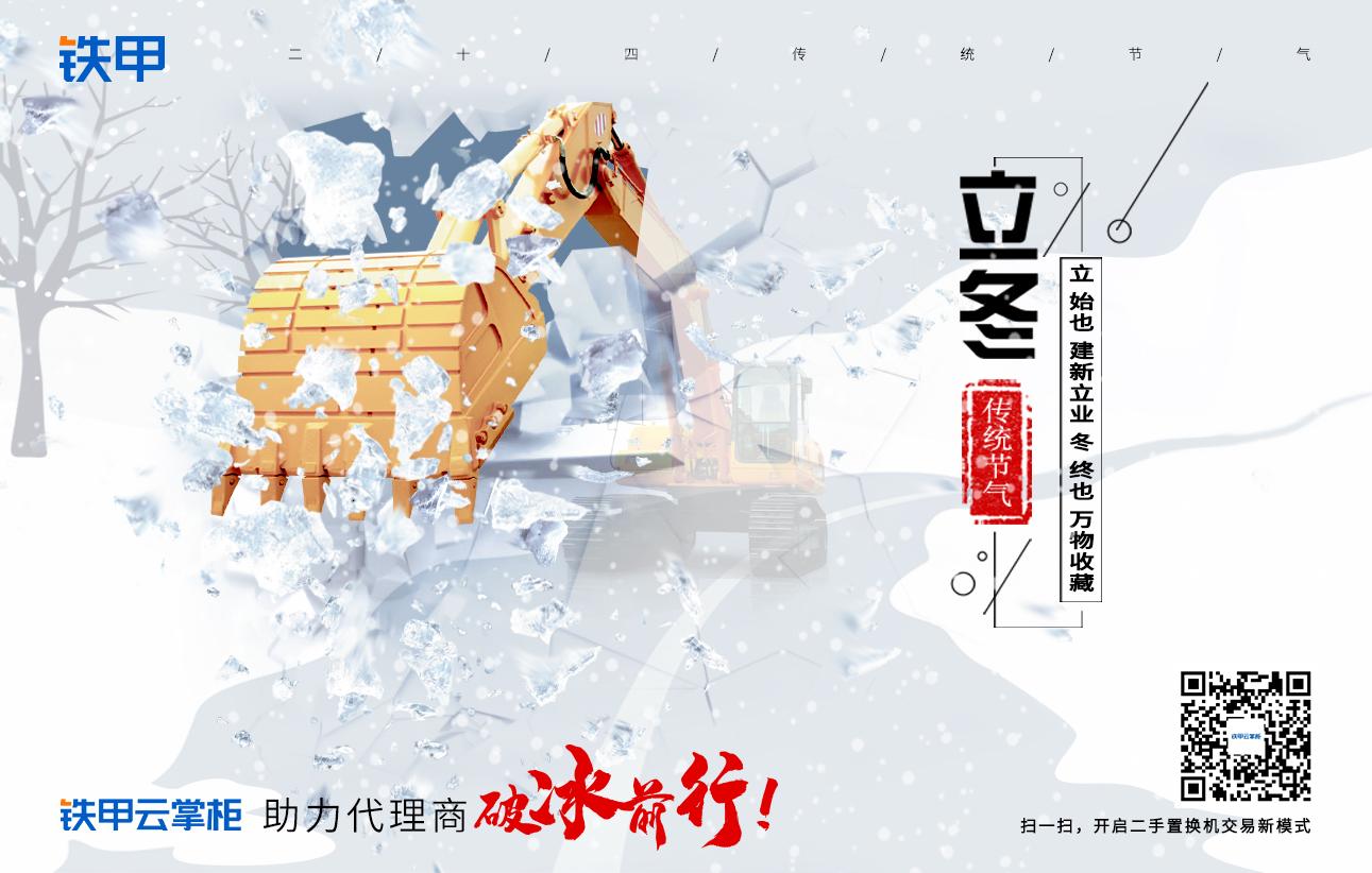 【温馨提示】立冬了!冷空气来了!甲友们注意防寒保暖