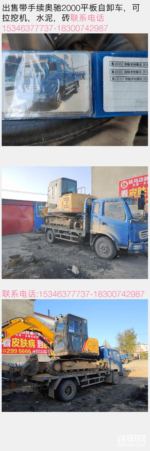 出售挖機平板車-帖子圖片