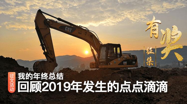 【有奖征文】我的年终总结,回顾2019年的得与失??!
