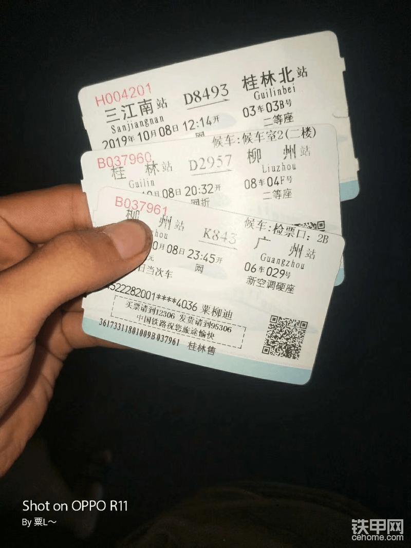 又一次去广东
