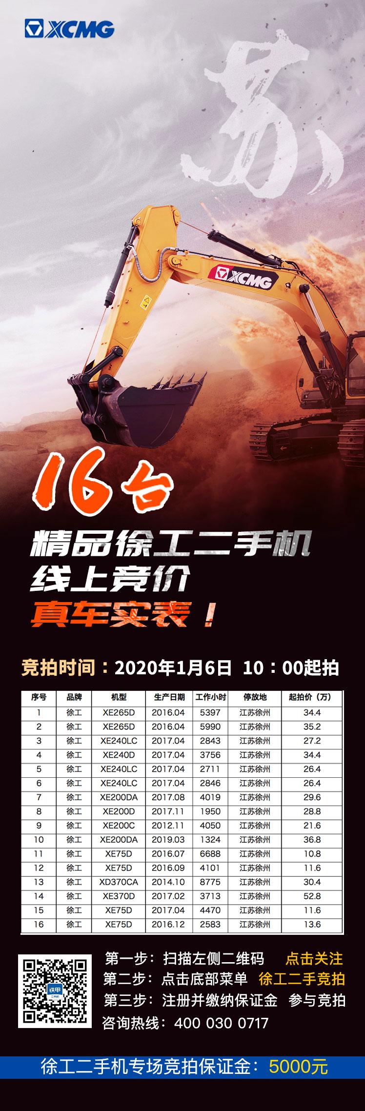 真车实表!2019徐工XE200DA挖机36.8万起拍!