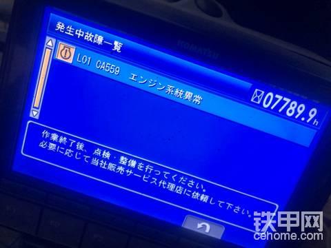 小松350-10 故障码 L01 -CA559