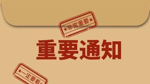 【论坛公告】甲友必读!关于1月10日凌晨服务器优化通知!