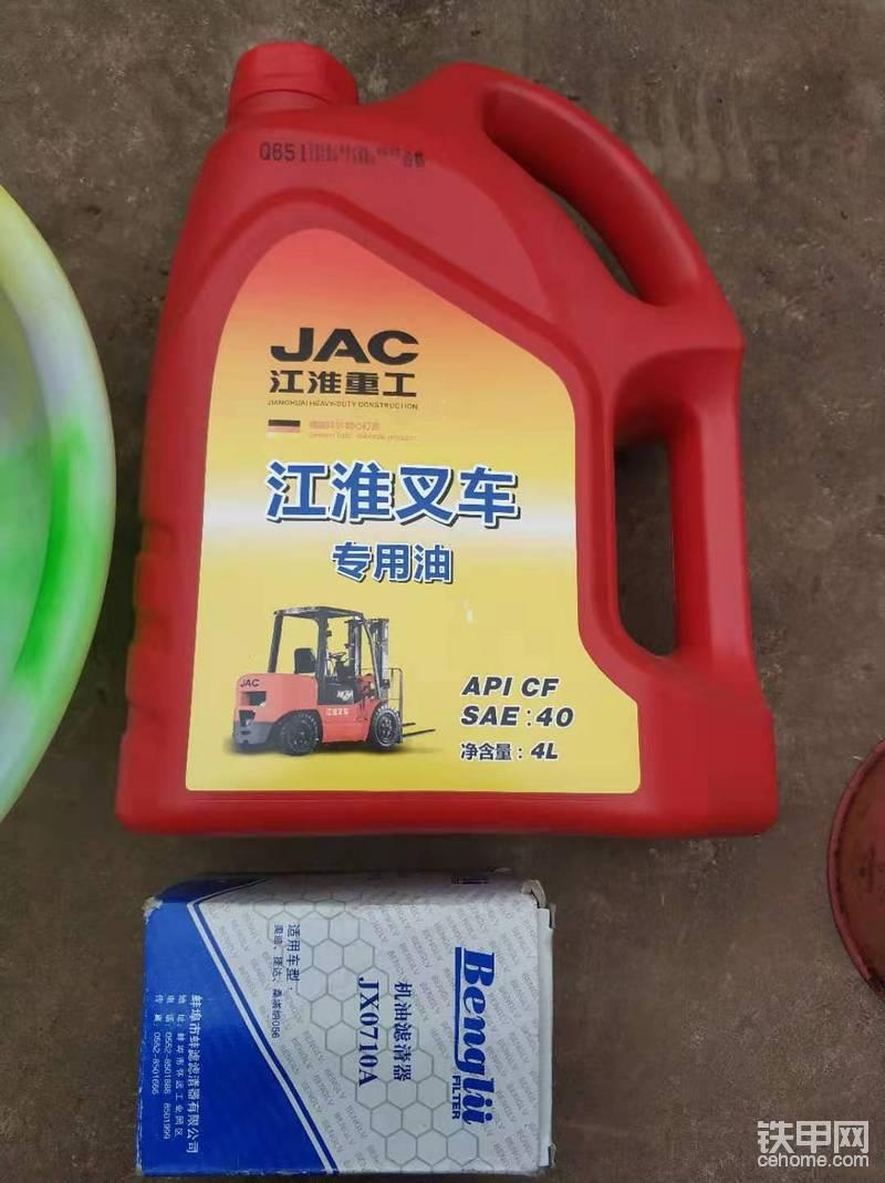这是为这次首保准备的机油和滤芯,滤芯是随车送的,这次只换机油滤芯,机油在朋友那里拿的,朋友是做江淮叉车代理的,下次有时间再写一篇江淮叉车出租车型(CPC35)的报告。
