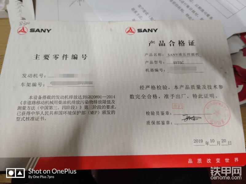 """接近50天才把发票合格证给我寄过来,合同还没给我寄,说是要等到年后<img class=""""smiley"""" src=""""/img/smiley/new/tiejia3.gif"""">"""