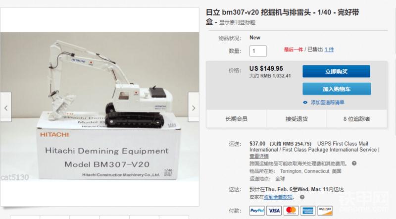 【模玩】1:40日立BM307-V20排雷機合金模型-帖子圖片
