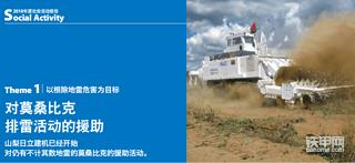 【模玩】1:40日立BM307-V20排雷机合金模型