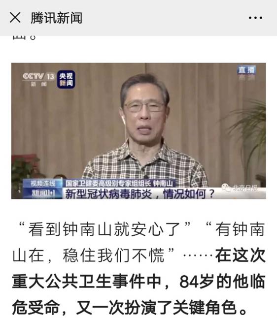 致敬:钟南山先生