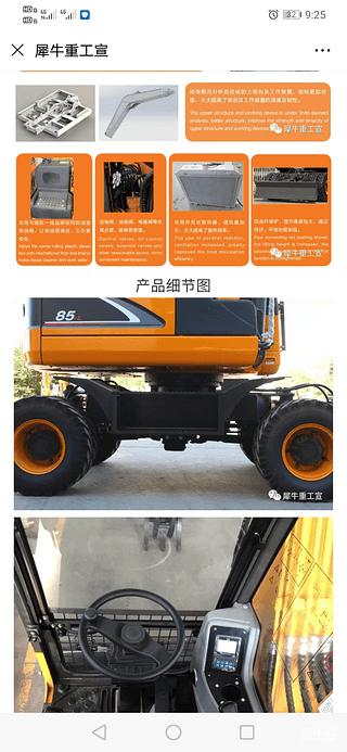 犀牛85L全液压轮式挖掘机
