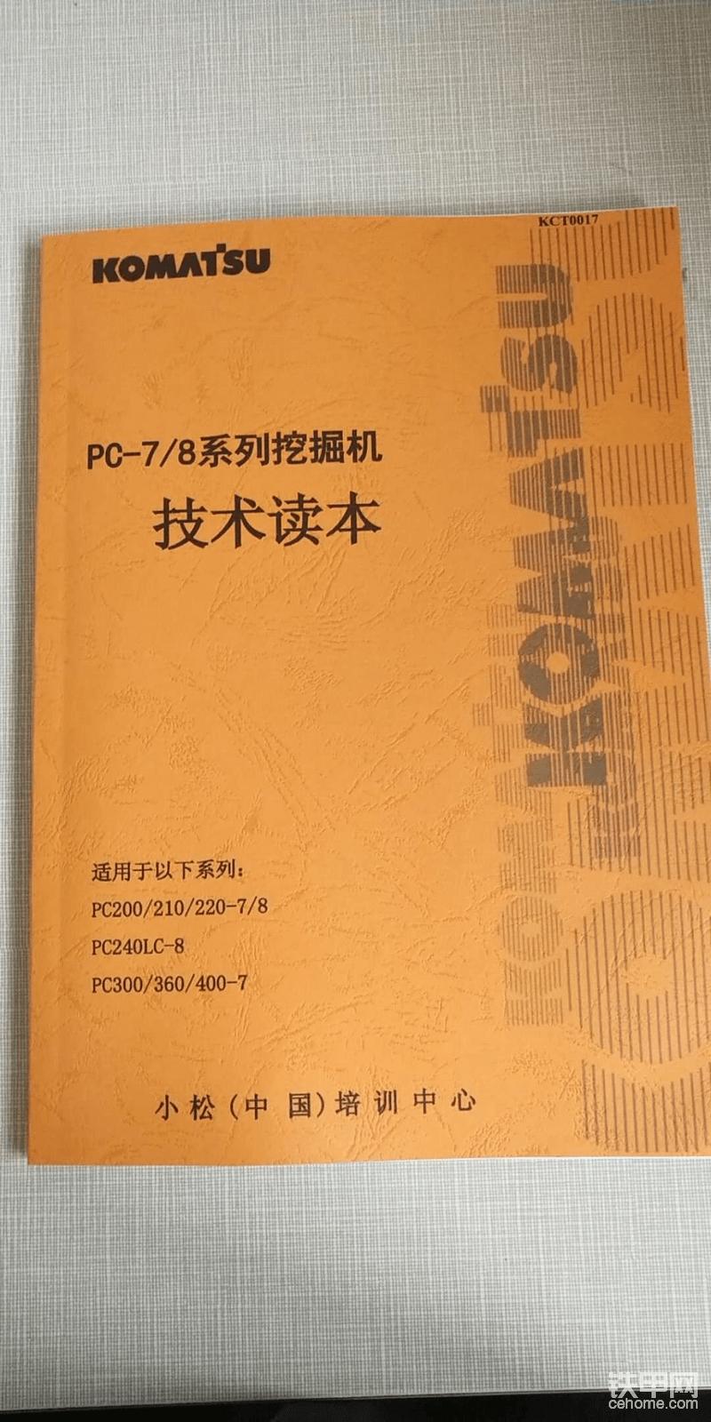 小松挖掘机维修手册-帖子图片