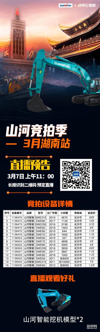 """3月山河挖机竞拍季!最低1.2万元拍到网红""""小蓝""""带回家"""