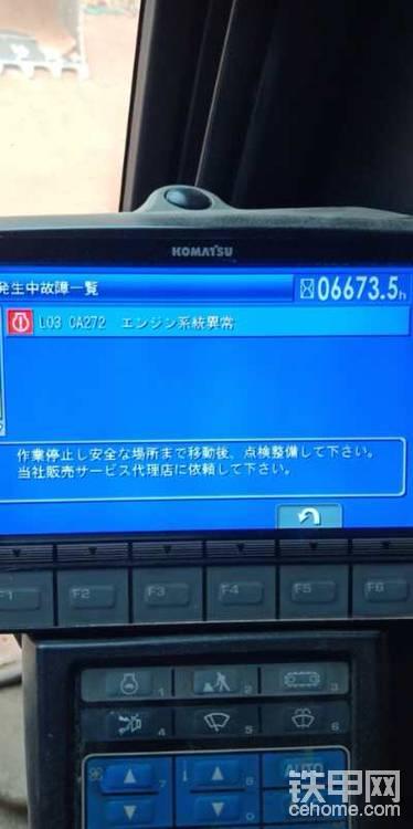 小松350-10显示代码CA272