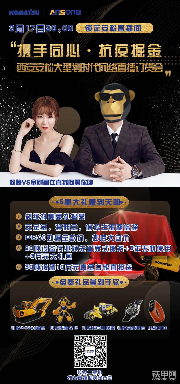 美女直播:锁定安松直播间,小松PC200模型免费领-帖子图片