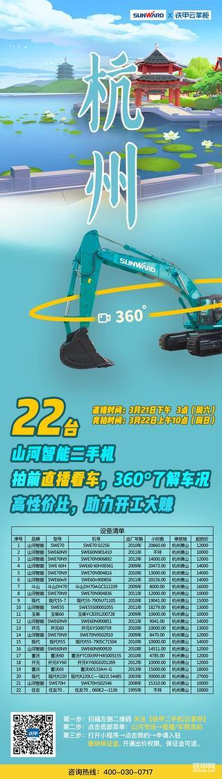 22台!竞拍公告:山河智能杭州专场,助力老板旺季大赚