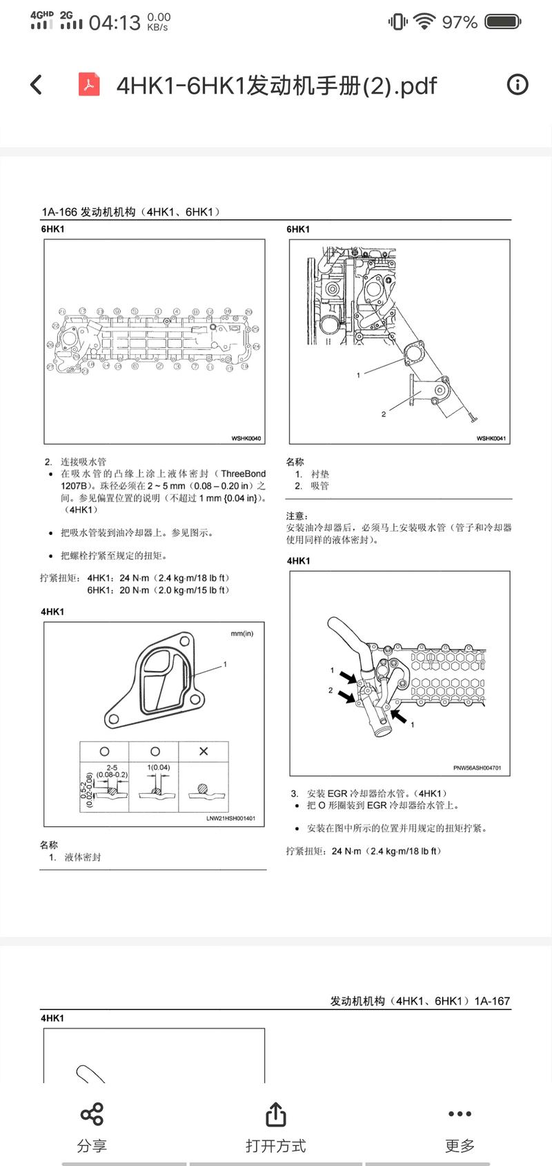 挖掘机维修手册资料-帖子图片