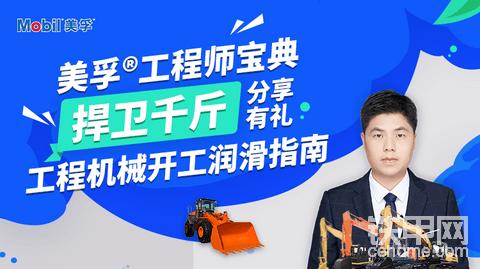 【直播預告】捍衛千斤!美孚工程機械開工潤滑指南!