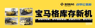 【路面设备】宝马格库存新机:厂家限时特卖,全国仅15台