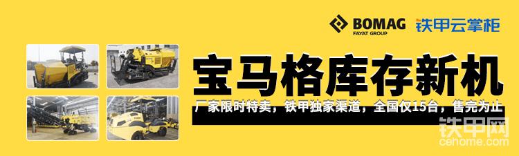 【路面設備】寶馬格庫存新機:廠家限時特賣,全國僅15臺-帖子圖片