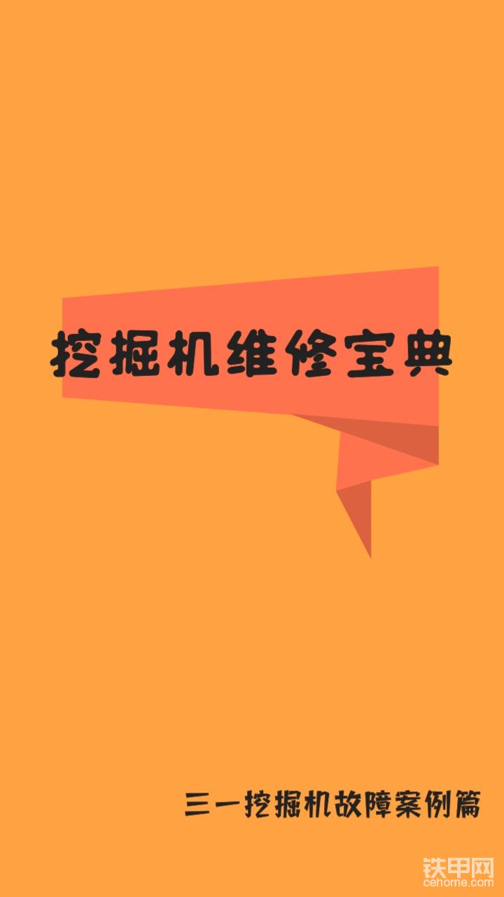 挖掘机维修资料大全-帖子图片