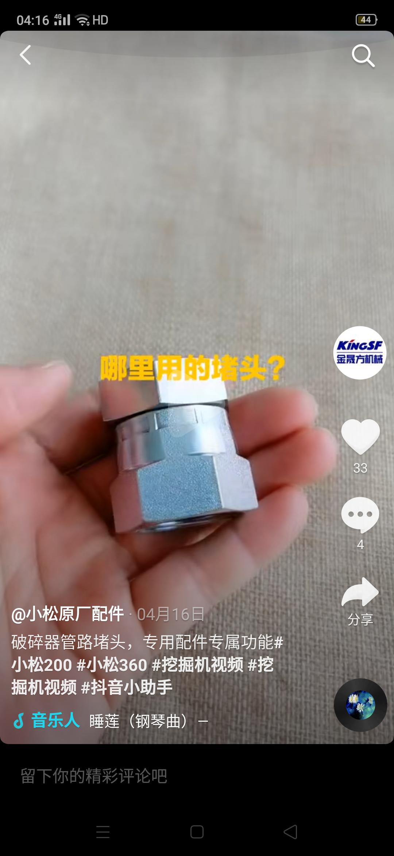 求购小松130-8MO原装锤管堵头