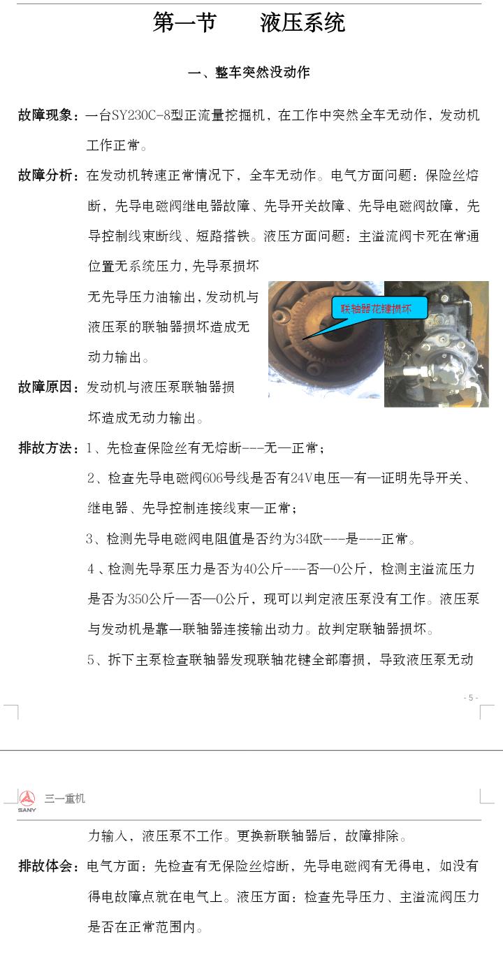 挖掘機維修故障案例-帖子圖片
