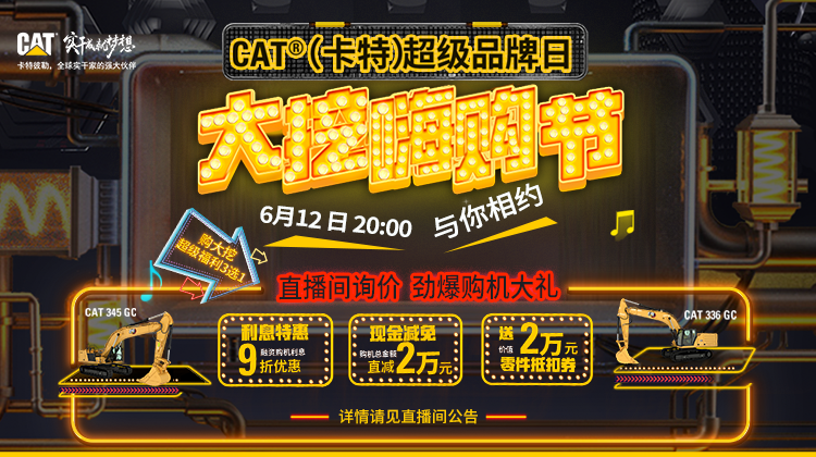 【直播预告】CAT(卡特)超级品牌日大挖嗨购节!