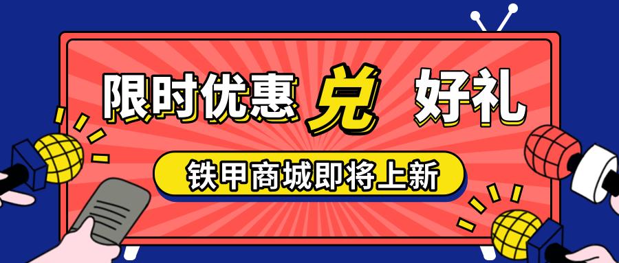 【有獎活動】玩轉打賞功能,爭當鐵甲達人??!