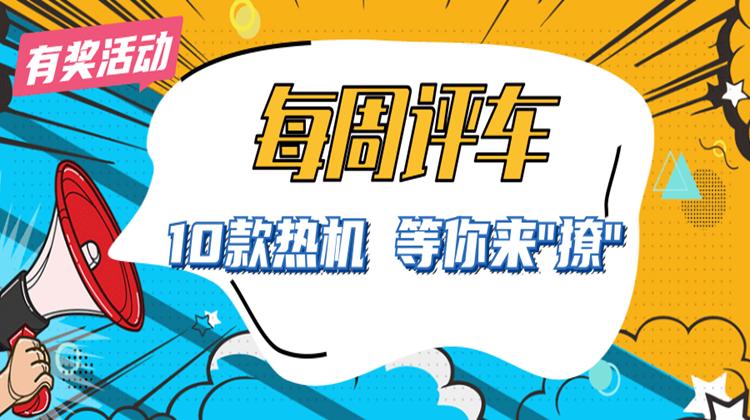 """【每周評車】10款熱門挖機,誰來搶先""""撩車""""?"""