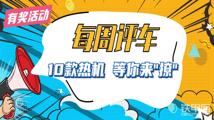 """【每周评车】10款热门挖机,谁来抢先""""撩车""""?-帖子图片"""