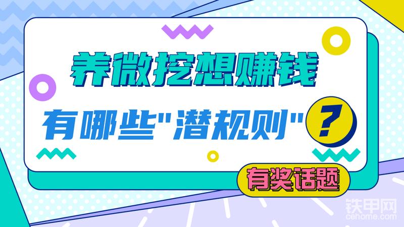 """【有奖话题】养微挖想赚钱,有哪些""""潜规则""""?-帖子图片"""