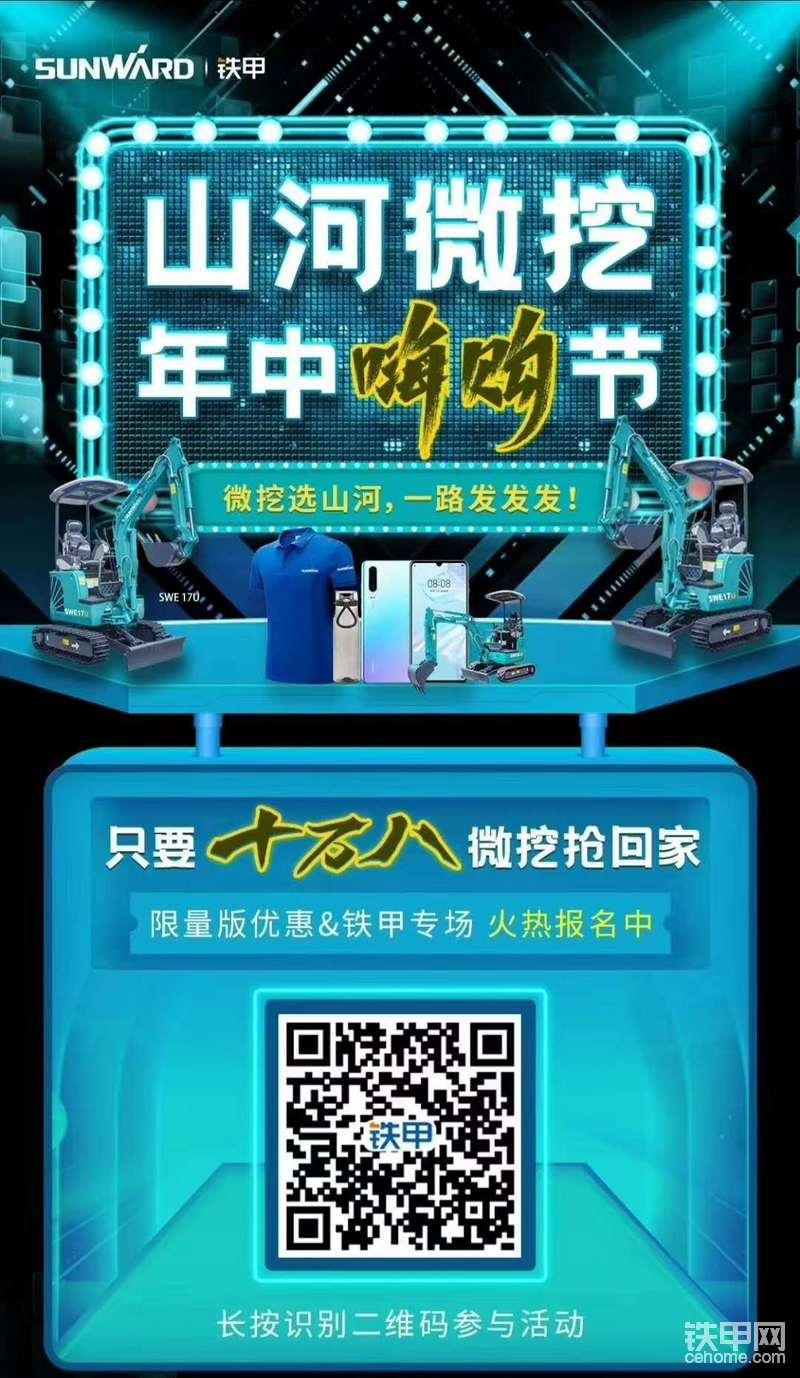 鐵甲山河智能微挖年中嗨購專場來襲!-帖子圖片