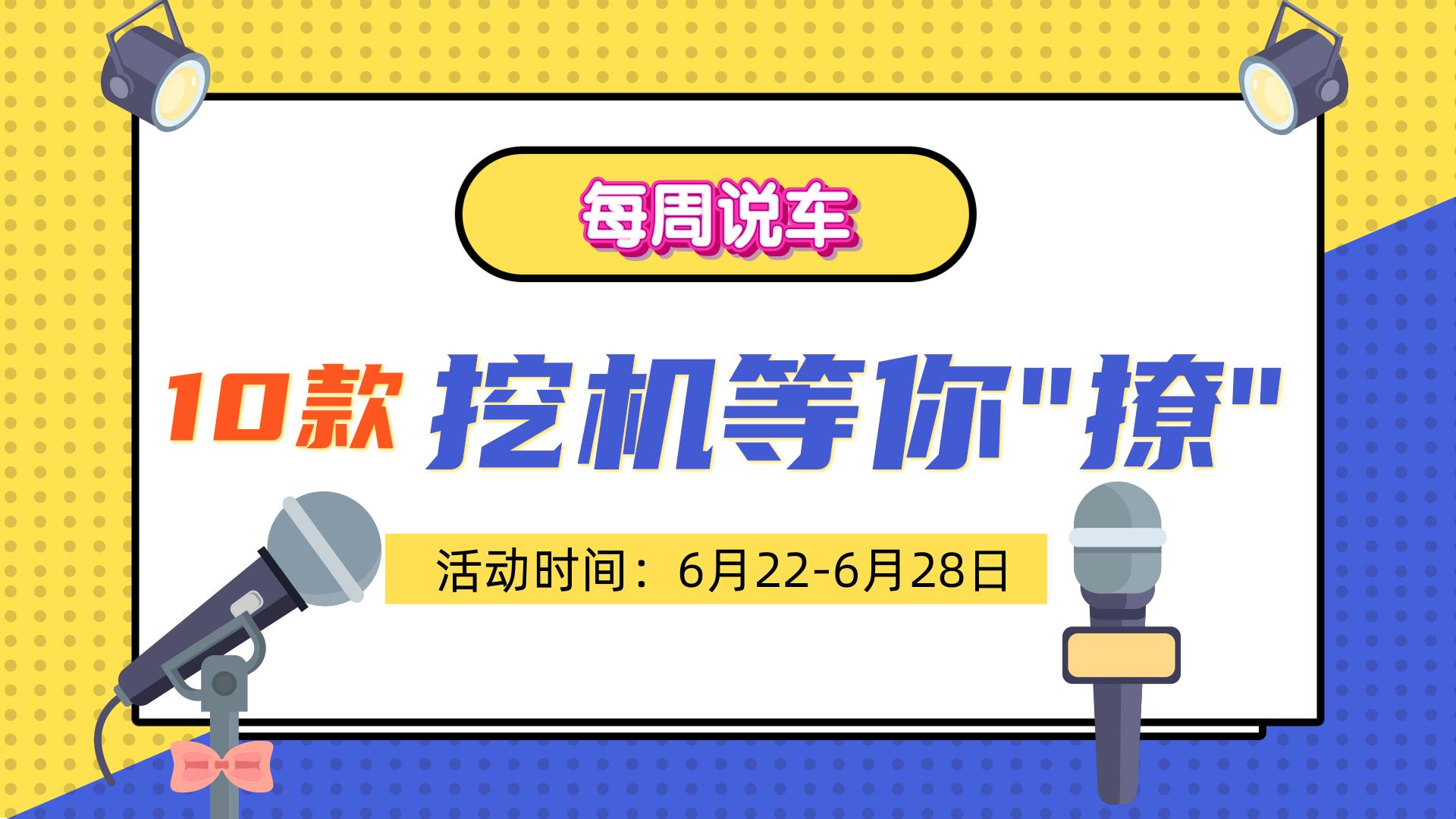 """【有奖活动】每周说车第三期,这10款机子你敢""""撩""""吗?"""