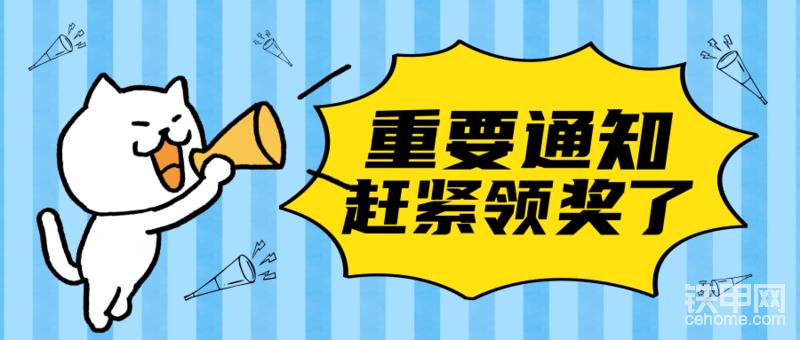 【获奖公布】百字说车征文结果,甲友们赶紧来领奖了!!-帖子图片