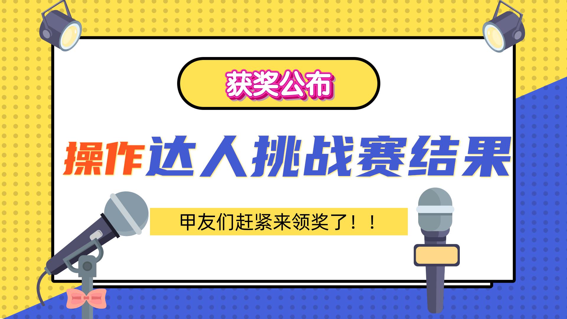 【获奖公布】操作达人挑战赛,大奖花落谁家?