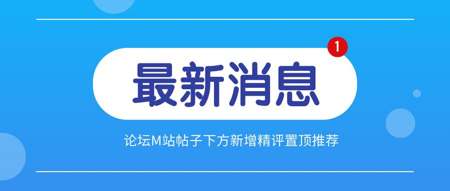 【公告】关于论坛M站帖子下方新增精评的通知