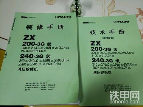 出售日立zx-3 及-3g 200/240技术,装修手册