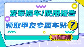 【发帖福利】发布提车作业、使用报告,领取甲友专属车贴!
