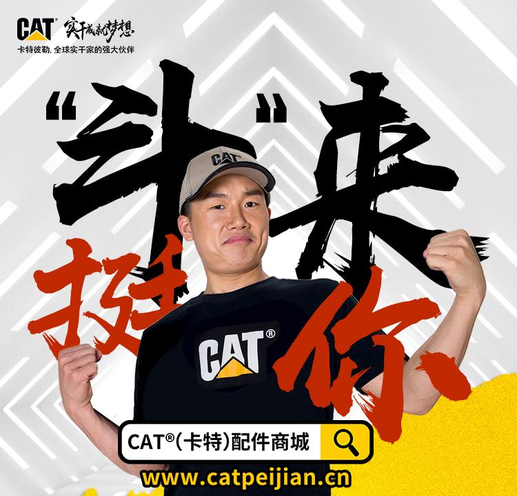 【有奖互动】超低折扣 双重福利!CAT斗齿买二送一!