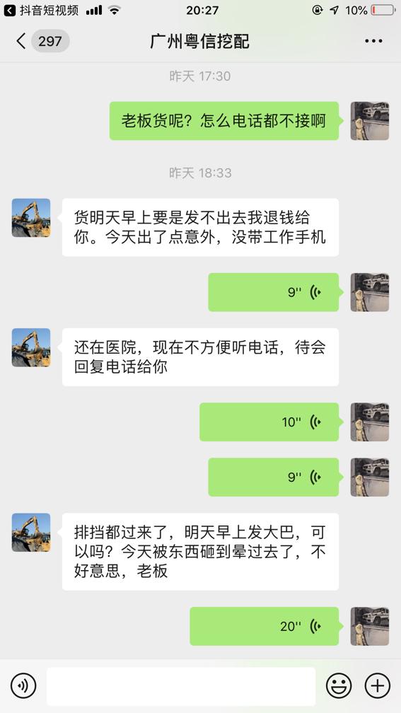 广州卖配件骗子,给钱不发货
