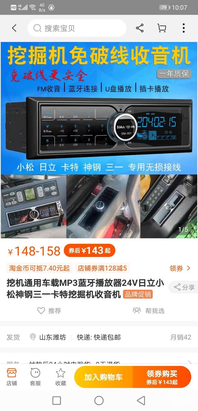 缺少收音机自己加装的,线束自己天线原厂自带,买来插上主机就可