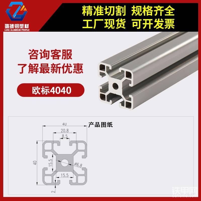 国标4040铝型材与欧标4040铝型材有什么区别? 帖子图片