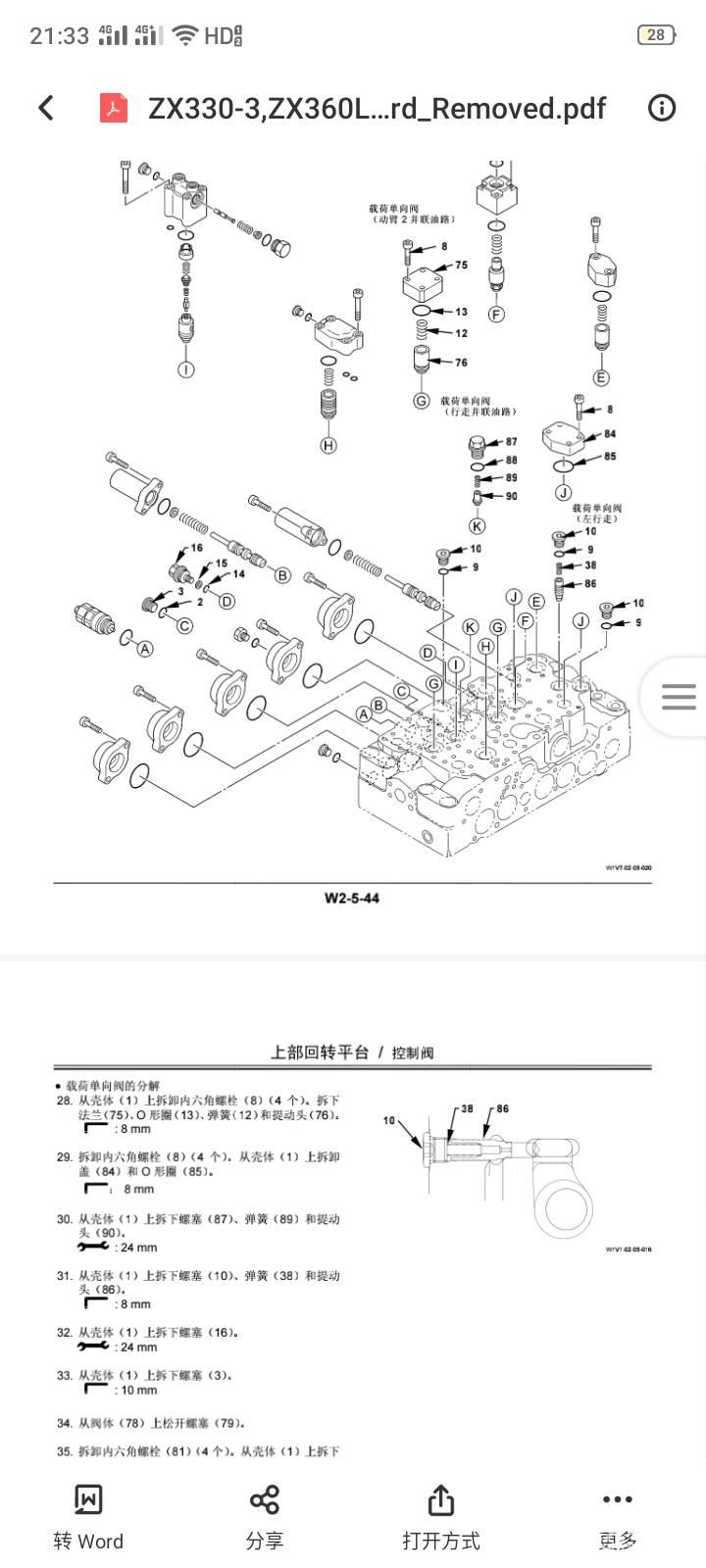 挖掘机维修资料-帖子图片