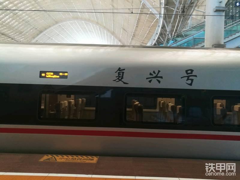 现在,本白已经登上了开往安徽的复兴号动车组列车
