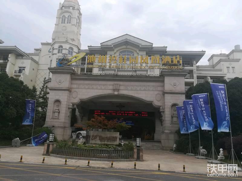 抵达池州碧桂园凤凰酒店