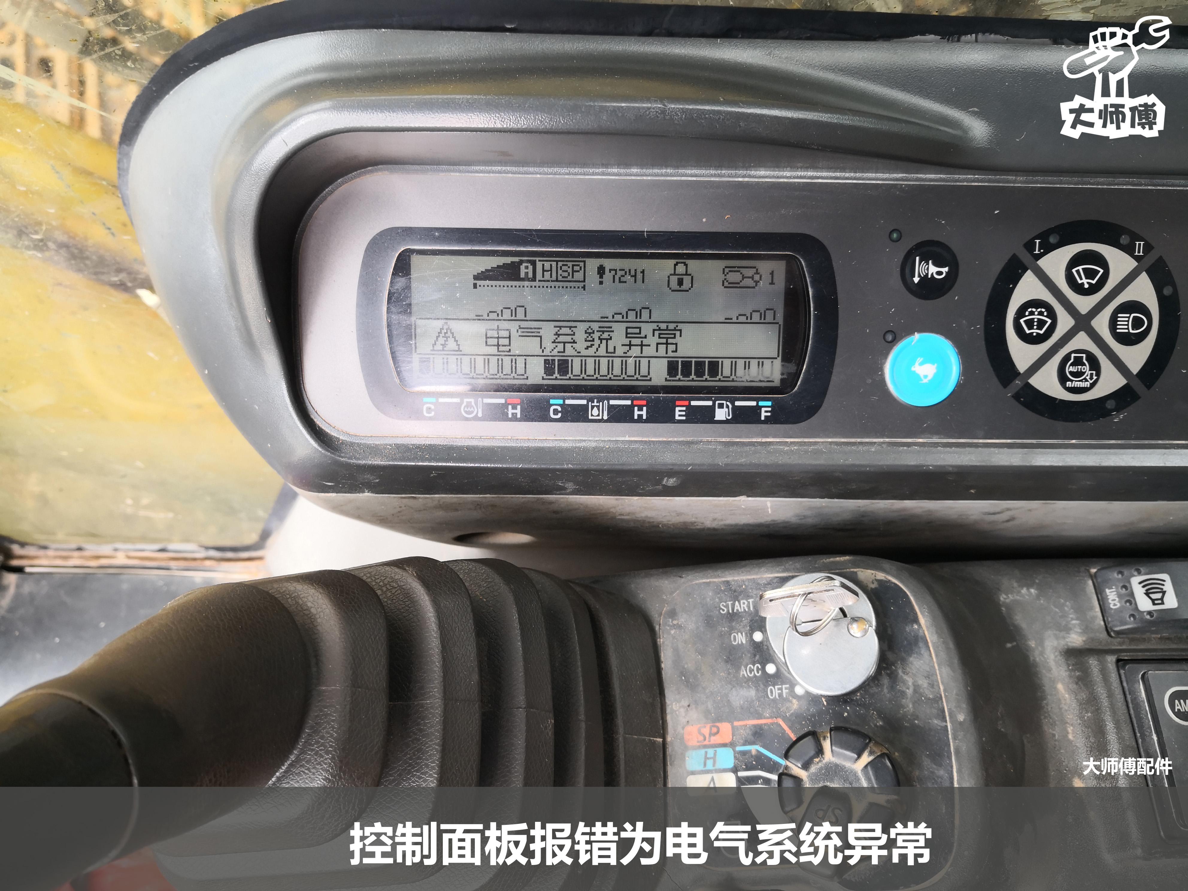 芜湖市南陵县,住友210-5锁车,流量电磁阀报警