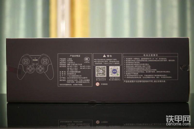 外包装正下方,则是产品合格证及电池使用注意事项。还有徐工官方授权中心的小程序及徐工官方公众号二维码。