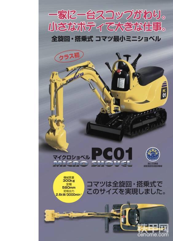 虽然是世界最小挖掘机,不过也有噪音合格证!这么认真,难道是日本式的黑色幽默吗?