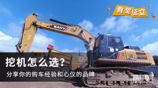 【活动进行中】挖机怎么选?赶紧来参与了!!!