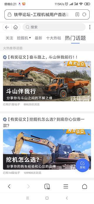 【公告】关于铁甲APP 3.9.7新版上线,赶紧更新了!